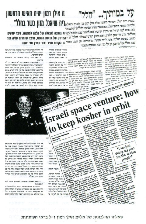 קטעי עיתונות עולמית