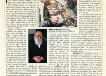 הרב הלפרין והמכון הטכנולוגי – באנגלית